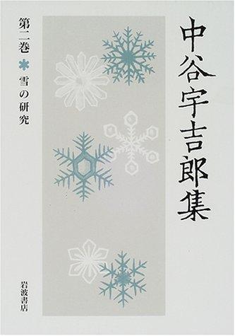 中谷宇吉郎集〈第2巻〉雪の研究の詳細を見る