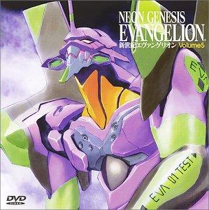 新世紀エヴァンゲリオン Volume 5 [DVD] /