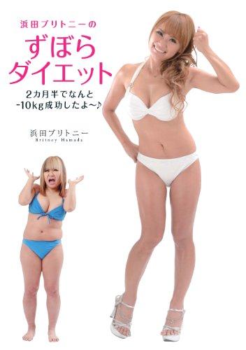 浜田ブリトニーのずぼらダイエット