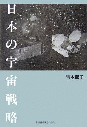 日本の宇宙戦略の詳細を見る