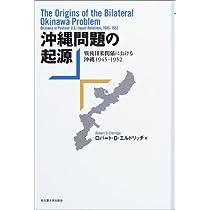 沖縄問題の起源―戦後日米関係における沖縄 1945-1952―