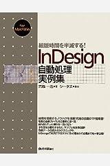 組版時間を半減する! InDesign自動処理実例集 大型本