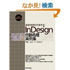 組版時間を半減する! InDesign自動処理実例集