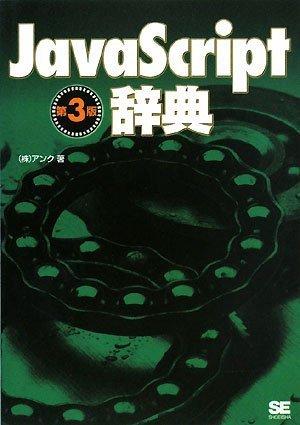 JavaScript辞典 第3版の詳細を見る