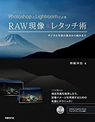 PhotoshopとLightroomによるRAW現像&レタッチ術