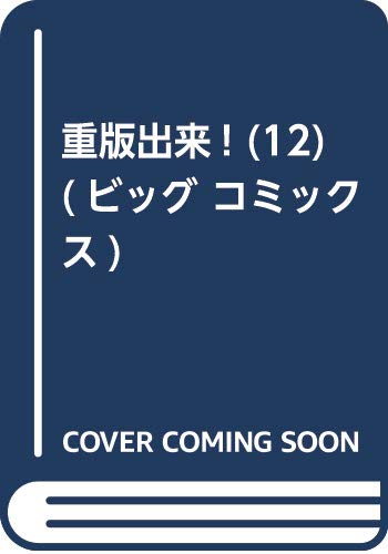 重版出来! (12) (ビッグ コミックス)