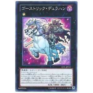 遊戯王 LVAL-JP053-SR 《ゴーストリック・デュラハン》 Super
