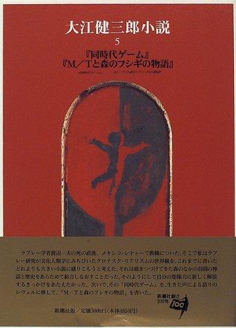 大江健三郎小説 (5)の詳細を見る