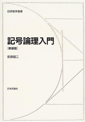 記号論理入門 (日評数学選書)