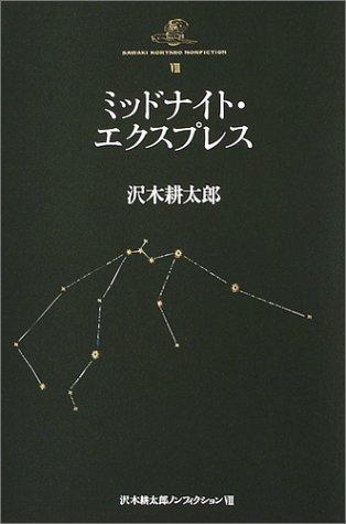 ミッドナイト・エクスプレス (沢木耕太郎ノンフィクション8)