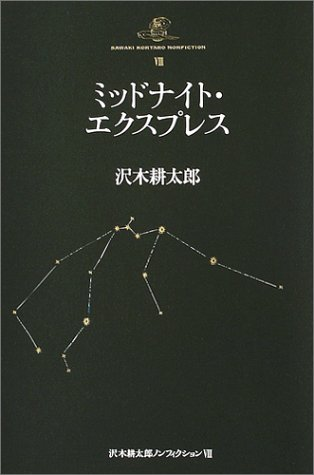ミッドナイト・エクスプレス (沢木耕太郎ノンフィクション8)の詳細を見る