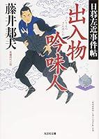 出入物吟味人: 日暮左近事件帖 (光文社時代小説文庫)