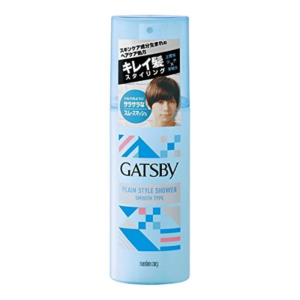 洗う単語布ギャツビー キレイ髪スタイルシャワー スムースマッシュ 180ml