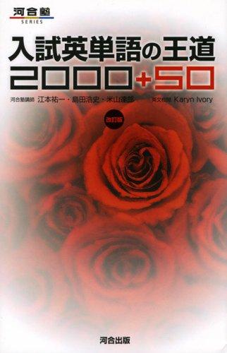 入試英単語の王道2000+50 (河合塾SERIES)の詳細を見る