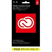 Adobe Creative Cloud コンプリート 2017年版|学生・教職員個人版|12か月版
