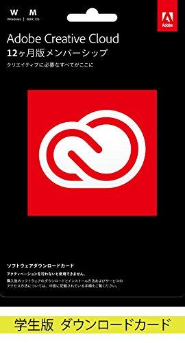 Adobe Creative Cloud コンプリート 12か月版|学生・教職員個人版【8%OFF対象商品】