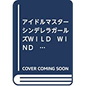 アイドルマスターシンデレラガールズWILD WIND GIRLオリジナルCD付き特装版(5)(完結) (少年チャンピオン・コミックス・エクストラ)