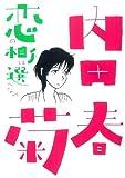 恋の相手は選べない / 内田 春菊 のシリーズ情報を見る