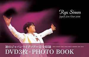 リュ・シウォン ジャパン・ライブ・ツアー2006 [DVD]