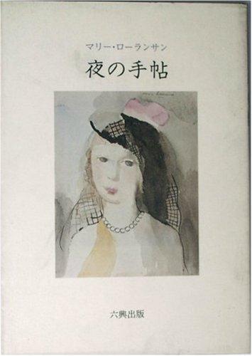 夜の手帖―マリーローランサン詩文集 (1977年)の詳細を見る