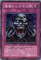 遊戯王カード 墓場からの呼び声 TP05-JP012N