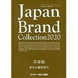 Japan Brand Collection 2020 青森版 東京五輪特別号 (メディアパルムック)