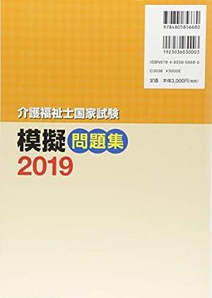 介護福祉士国家試験 模擬問題集2019