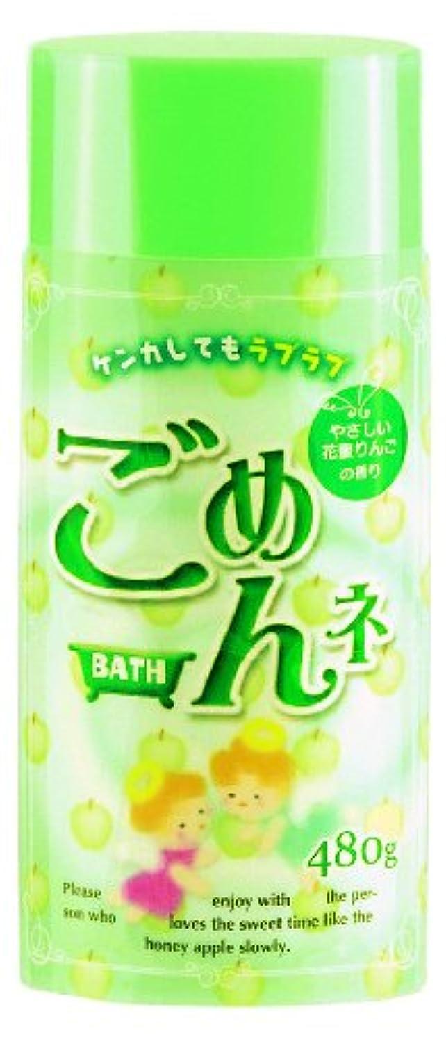 私達プリーツ電信紀陽除虫菊 入浴剤 ごめんネ BATH やさしい花蜜りんごの香り 480g