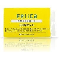 Felicaカード白無地(フェリカライトS・felica lite-s・RC-S966)icカード 30枚