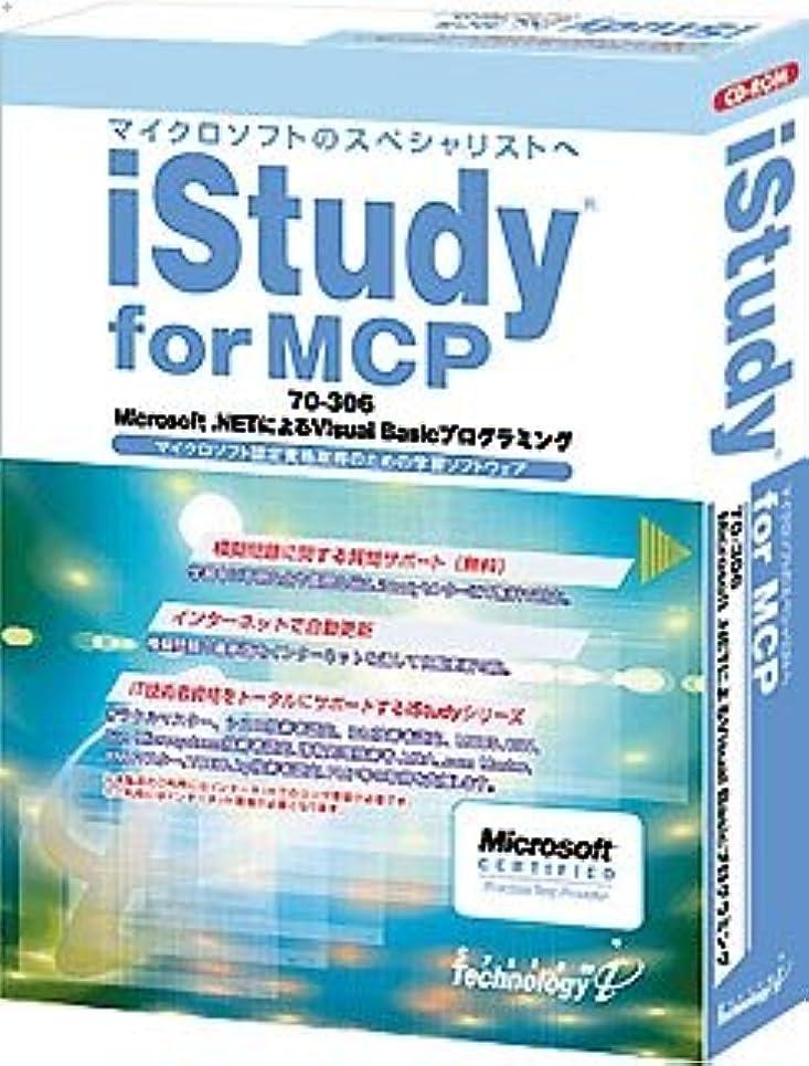 実用的健康的読書をするiStudy for MCP 70-306 Microsoft .NETによるVisual Basicプログラミング