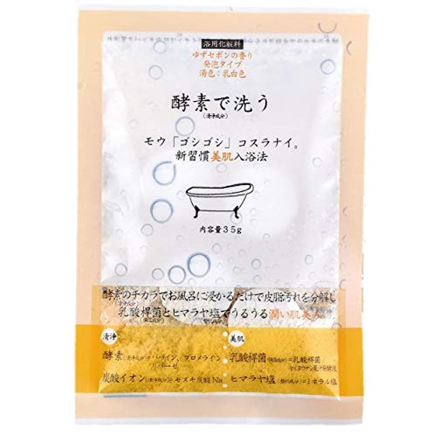 インポート遅い密輸ほんやら堂 酵素で洗う入浴料 ゆずセボン 乳白色 微発砲 1箱 12個入り BTP25691