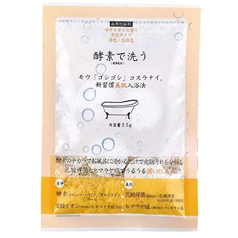眉機動浮浪者ほんやら堂 酵素で洗う入浴料 ゆずセボン 乳白色 微発砲 1箱 12個入り BTP25691