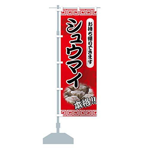 シュウマイ のぼり旗(レギュラー60x180cm 左チチ 標準)