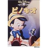 ピノキオ-スペシャル・エディション- [DVD]