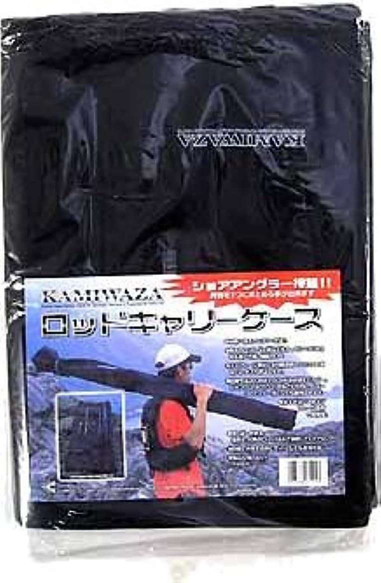 征服請負業者を除くKAMIWAZA ロッドキャリーケース