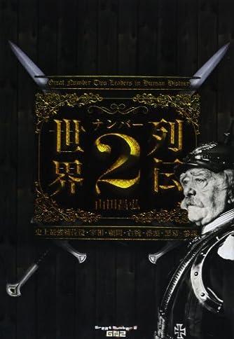 世界ナンバー2列伝―史上最強・補佐役・宰相・顧問・右腕・番頭・黒幕・参謀