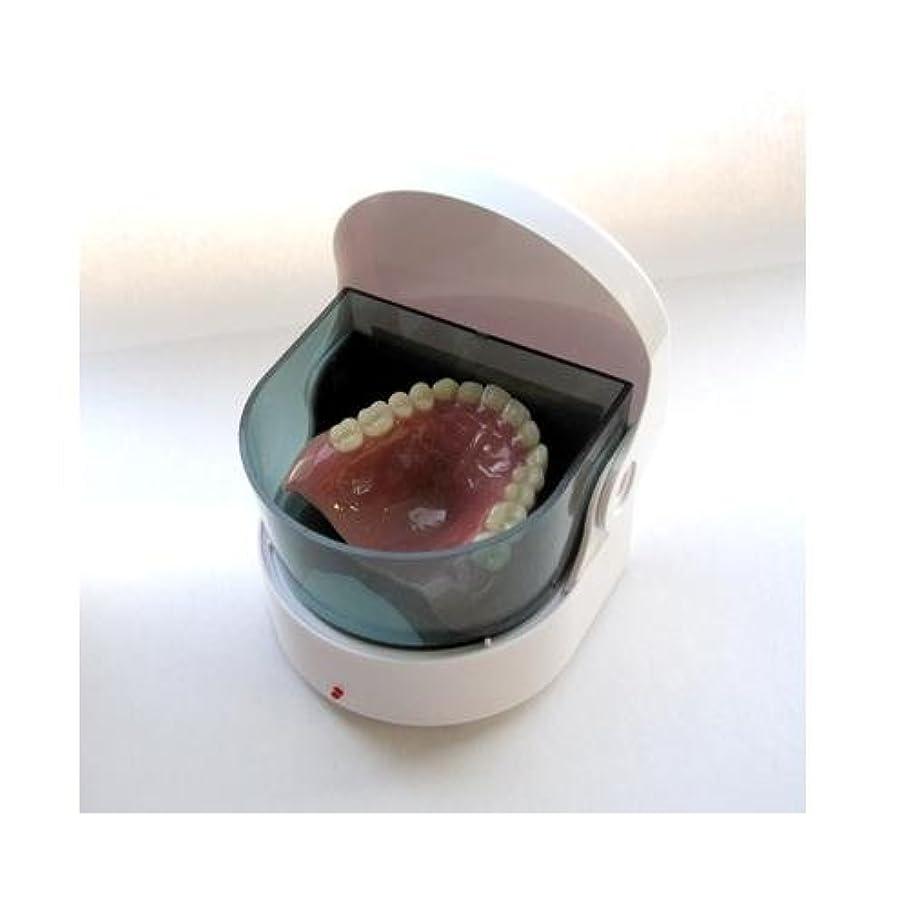 サーキュレーションリクルートメインヤザワ 入れ歯洗浄器 SLV01WH