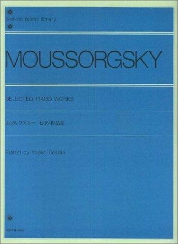 ムソルグスキーピアノ作品集 (ピアノライブラリー)