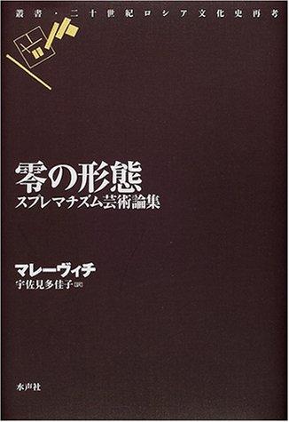 零の形態―スプレマチズム芸術論集 (叢書・二十世紀ロシア文化史再考)の詳細を見る