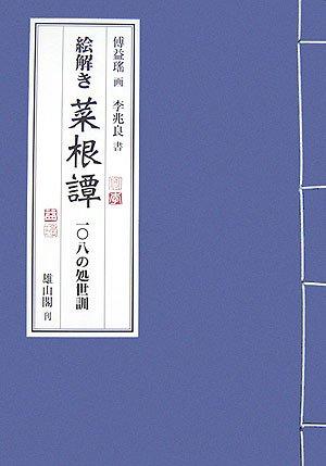 絵解き 菜根譚―一〇八の処世訓(雄山閣)