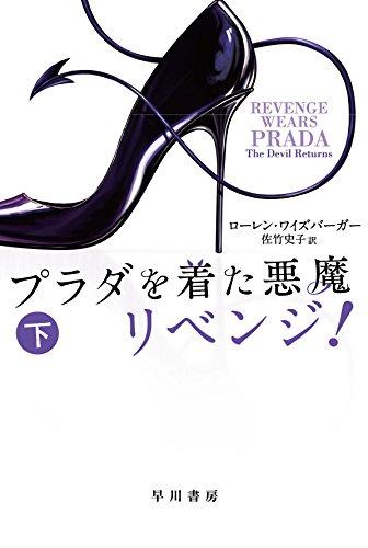 プラダを着た悪魔 リベンジ! (下) (ハヤカワ文庫NV)の詳細を見る