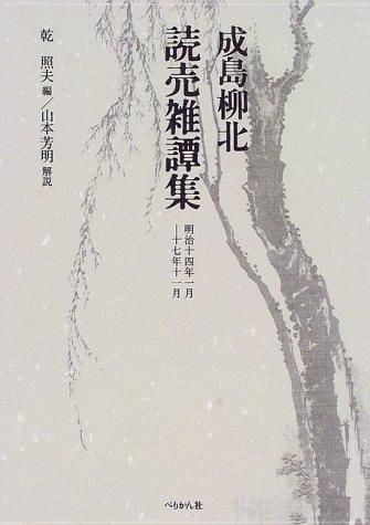 読売雑譚集―明治十四年一月‐十七年十一月
