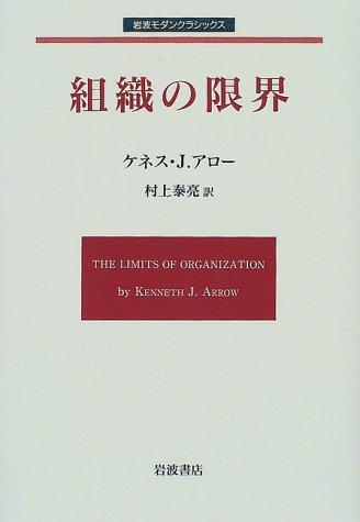 組織の限界 (岩波モダンクラシックス)の詳細を見る