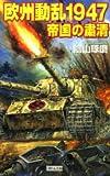 欧州動乱1947―帝国の粛清 (歴史群像新書)