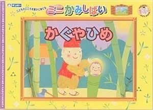 A4サイス12枚の紙芝居「かくや姫」! ミニ紙芝居(かぐや姫)
