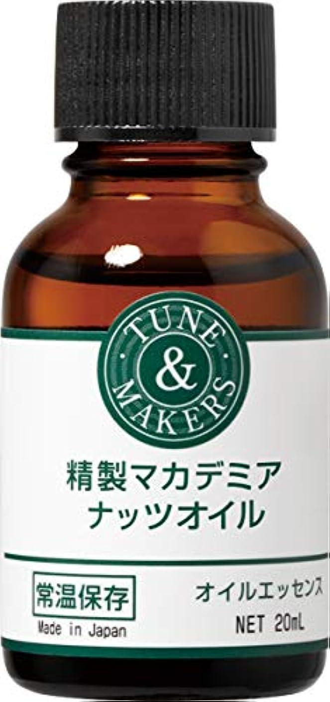チューンメーカーズ 精製マカデミアナッツオイル 20ml 原液美容液