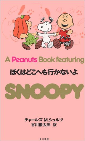 A peanuts book featuring Snoopy (26)の詳細を見る