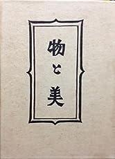 柳宗悦選集〈第8巻〉物と美 (1954年)
