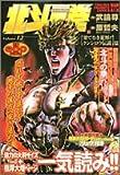 北斗の拳 12 (トクマコミックス)
