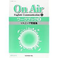 On Air English Communication 1ワークブック B リスニング問題集
